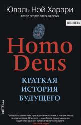 купити: Книга HOMO DEUS. Краткая история будущего