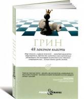 купить: Книга 48 законов власти