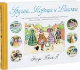 купить: Книга Груша, Корица и Фиалка
