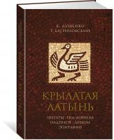 buy: Book Крылатая латынь. Цитаты. Пословицы. Надписи. Девизы. Эпитафии