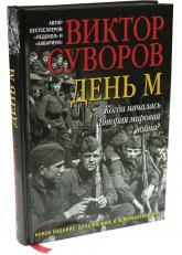 купити: Книга День М. Когда началась Вторая мировая война?