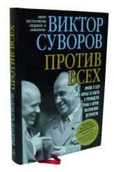 купить: Книга Против всех