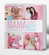 купить: Книга Мама успеет все