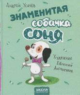 купить: Книга Знаменитая собачка Соня