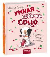 купити: Книга Умная собачка Соня
