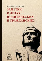 купити: Книга Заметки о делах политических и гражданских