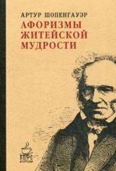 купити: Книга Афоризмы житейской мудрости