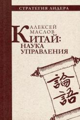 купить: Книга Китай. Наука управления