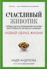 купить: Книга Счастливый животик. Первые шаги к осознанному питанию для стройности, легкости и гармонии