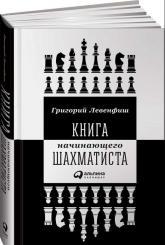 купити: Книга Книга начинающего шахматиста
