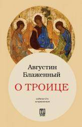 купити: Книга О Троице