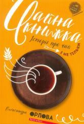 купити: Книга Чайна книжка