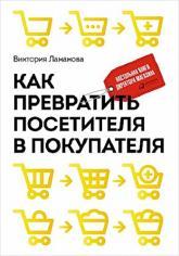 купити: Книга Как превратить посетителя в покупателя. Настольная книга директора магазина