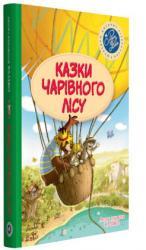 купить: Книга Казки Чарівного лісу