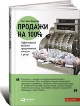 купить: Книга Продажи на 100%. Эффективные техники продвижения товаров и услуг