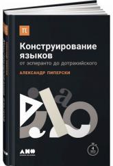 купить: Книга Конструирование языков. От эсперанто до дотракийского