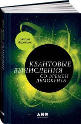 buy: Book Квантовые вычисления со времен Демокрита