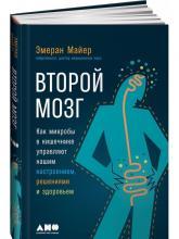 купити: Книга Второй мозг. Как микробы в кишечнике управляют нашим настроением, решениями и здоровьем
