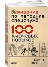 купити: Книга Выживание по методике спецслужб. 100 ключевых навыков