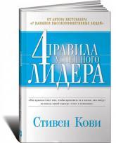 купить: Книга Кови С.Четыре правила успешного лидера