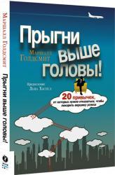 купить: Книга Прыгни выше головы! 20 привычек, от которых нужно отказаться, чтобы покорить вершину успеха