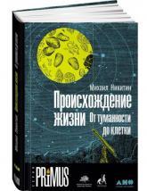купить: Книга Происхождение жизни. От туманности до клетки