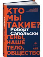 купить: Книга Кто мы такие? Гены, наше тело, общество