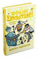 купити: Книга Франк Ейнштейн і електропалець. Книга 2