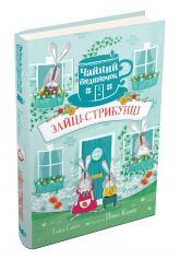 купити: Книга Зайці-стрибунці. Чайний будиночок