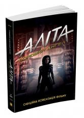 buy: Book Аліта: бойовий ангел