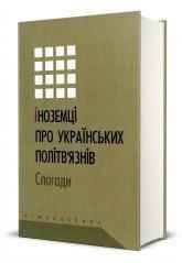buy: Book Іноземці про українських політв'язнів. Спогади