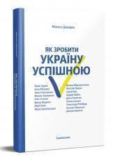 купити: Книга Як зробити Україну успішною