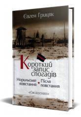 купить: Книга Короткий запис спогадів. Норильське повстання. Після повстання