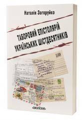 купить: Книга Таборовий епістолярій українських шістдесятників