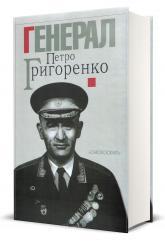 купити: Книга Генерал Петро Григоренко
