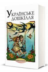 купить: Книга Українське дошкілля. Збірка для читання та розповідання