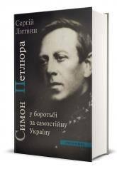 купити: Книга Симон Петлюра у боротьбі за самостійну Україну