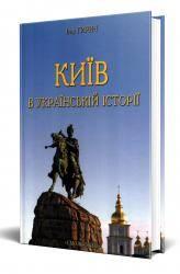 купити: Книга Київ в українській історії. Києвознавчі статті