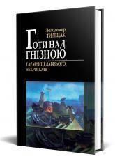 купити: Книга Готи над Гнізною. Таємниці Давнього Некрополя