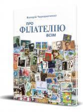 купить: Книга Про філателію всім