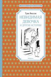 купити: Книга Невидимая девочка и другие истории