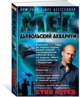 купить: Книга Мег. Дьявольский аквариум