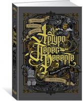 купити: Книга Кавалер в желтом колете. Корсары Леванта. Мост Убийц