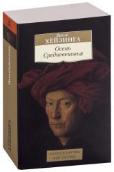 купити: Книга Осень Средневековья