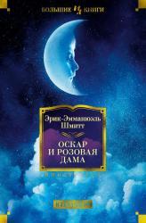 купить: Книга Оскар и Розовая Дама
