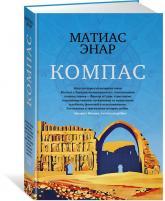 купити: Книга Компас