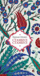 купити: Книга Стамбул Стамбул