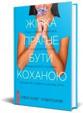 купить: Книга Жінка прагне бути коханою