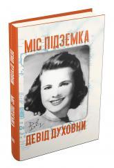 buy: Book Міс Підземка