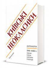 купить: Книга Київські неокласики. Антологія
